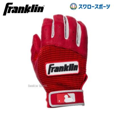 フランクリン バッティンググローブ 手袋 両手用 PROCLASSIC RD×RD 20974