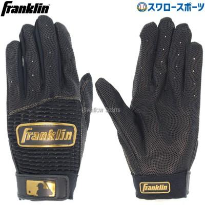 【即日出荷】 フランクリン Franklin バッティンググローブ 両手用 PRO CLASSIC SERIES 20984