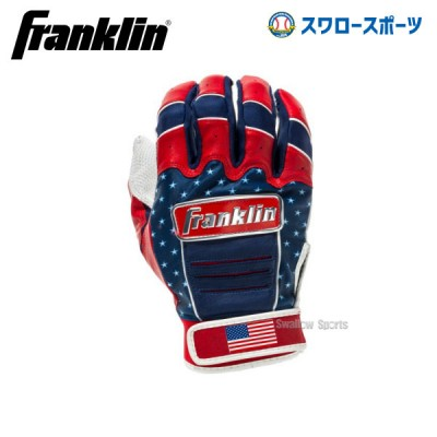 【即日出荷】 フランクリン franklin 限定 バッティンググローブ 手袋 両手用 4TH OF JULY 独立記念日モデル 21651