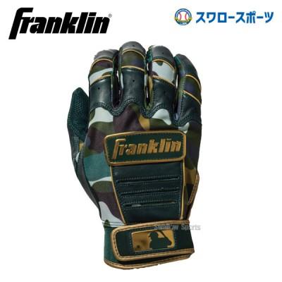 【即日出荷】 フランクリン Franklin バッティンググローブ 両手用 MEMORIAL DAY 21661