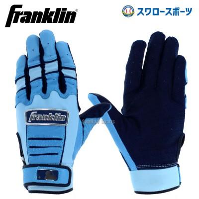 フランクリン franklin 限定 バッティンググローブ 手袋 両手用 CFX FATHER'S DAY サックス 21671