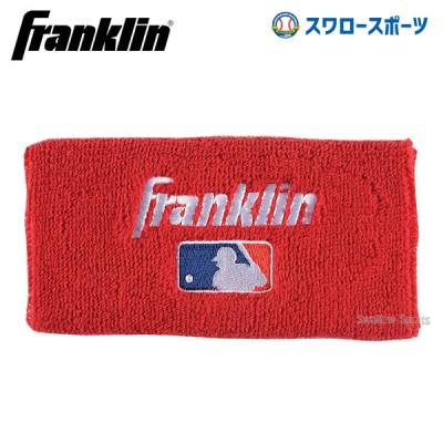 フランクリン リストバンド(両手) 23351C2RD
