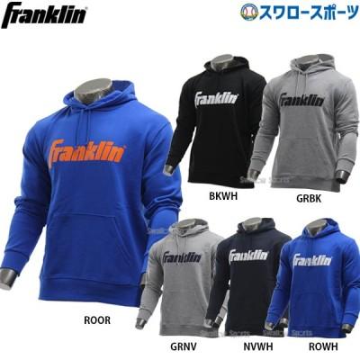 【即日出荷】 フランクリン パーカー franklin 限定 APPAREL FR20SW 野球部 部活 ウェア ウエア 防寒 ジム着 野球用品 スワロースポーツ