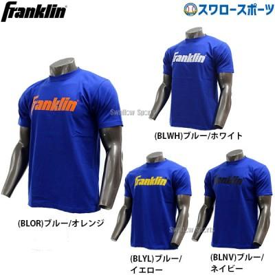 【即日出荷】 フランクリン ウェア Tシャツ franklin 限定 APPAREL FR20TSBL