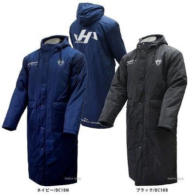 【即日出荷】 ハタケヤマ hatakeyama 限定 ベンチコート HF-BC18