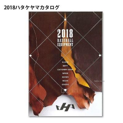 【即日出荷】 ハタケヤマ カタログ2018年 cahatakeyama18 入学祝い
