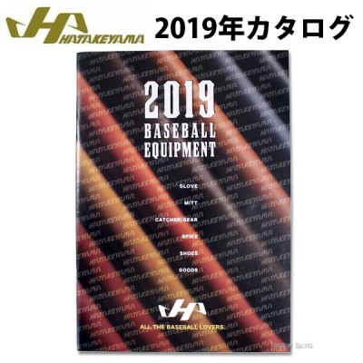 【即日出荷】 ハタケヤマ カタログ2019年 cahatakeyama19 ※返品不可※ 野球部 新商品 野球用品 スワロースポーツ