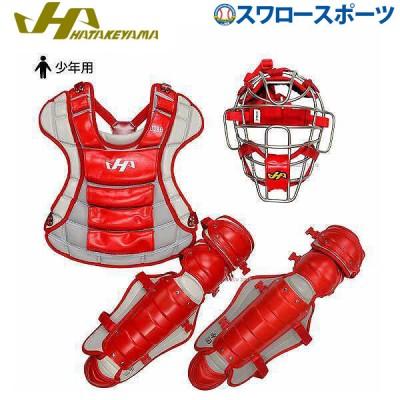 【即日出荷】 ハタケヤマ 限定 防具 軟式 キャッチャーギア 3点セット 捕手用 少年用 CG-JN18SR