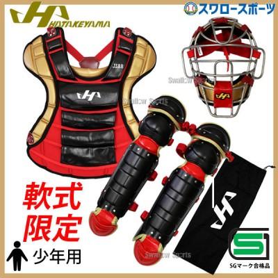 送料無料 ハタケヤマ hatakeyama 限定 JSBB公認 軟式用 キャッチャーギア 防具3点セット 少年用 CG-JN19SG