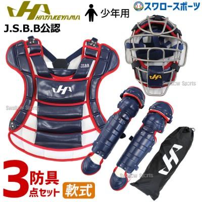 送料無料 ハタケヤマ HATAKEYAMA JSBB公認 軟式用 少年 キャッチャーギア 防具3点セット CG-JN20SN