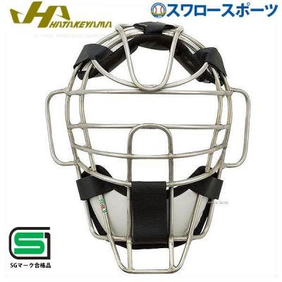 ハタケヤマ 軟式 ハイクラス キャッチャー マスク CG-NTB 野球用品 スワロースポーツ