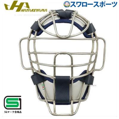 【即日出荷】 ハタケヤマ 軟式 ハイクラス キャッチャー マスク CG-NTN 野球用品 スワロースポーツ