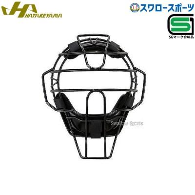 ハタケヤマ 硬式 ハイクラス キャッチャー マスク アゴ一体型タイプ CG-SAB 野球用品 スワロースポーツ