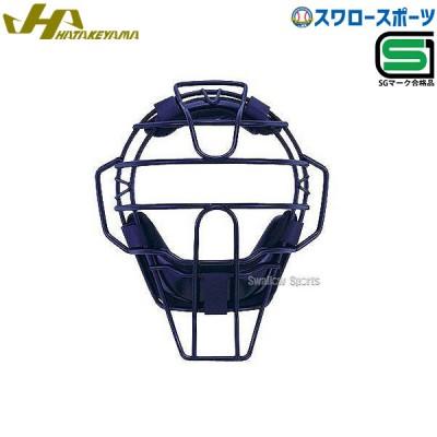ハタケヤマ 硬式 ハイクラス キャッチャー マスク アゴ一体型タイプ CG-SAN 野球用品 スワロースポーツ