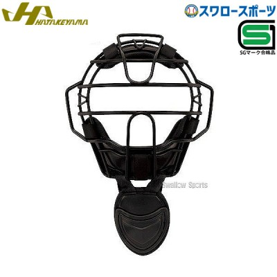 ハタケヤマ 硬式 ハイクラス キャッチャー マスク スロートガード付 CG-SZB 野球用品 スワロースポーツ