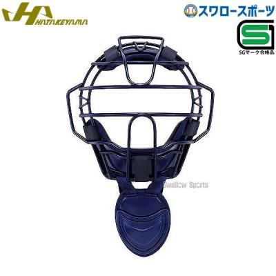 ハタケヤマ 硬式 ハイクラス キャッチャー マスク スロートガード付 CG-SZN 野球用品 スワロースポーツ