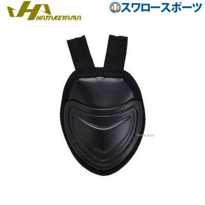 ハタケヤマ 硬式・軟式兼用 キャッチャー ギア アクセサリー スロートガード CG-TGB