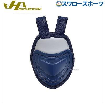 ハタケヤマ hatakeyama 硬式・軟式兼用 キャッチャー ギア アクセサリー スロートガード CG-TGSN
