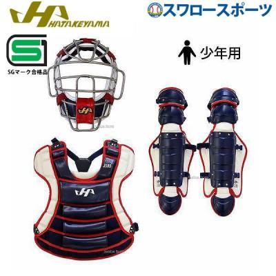【即日出荷】 ハタケヤマ hatakeyama 限定 軟式 少年用 キャッチャーギア 防具3点セット CG-JN17SA