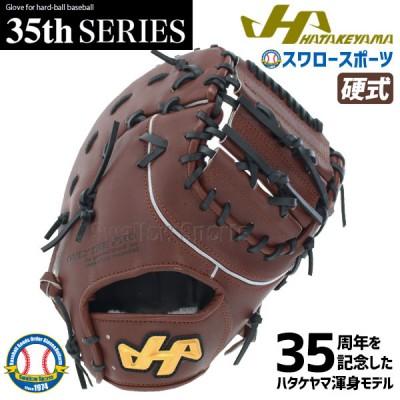 【即日出荷】 送料無料 ハタケヤマ  HATAKEYAMA ファーストミット 一塁手用 PRO-F42  35周年 モデル