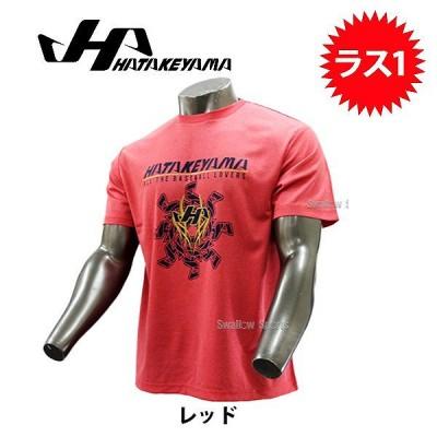 【即日出荷】 ハタケヤマ 限定 ウェア Tシャツ HF-17H