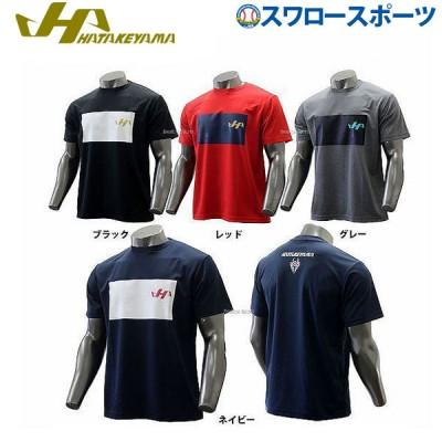 【即日出荷】 ハタケヤマ 限定 ウェア Hロゴ Tシャツ 半袖 HF-18H 入学祝い