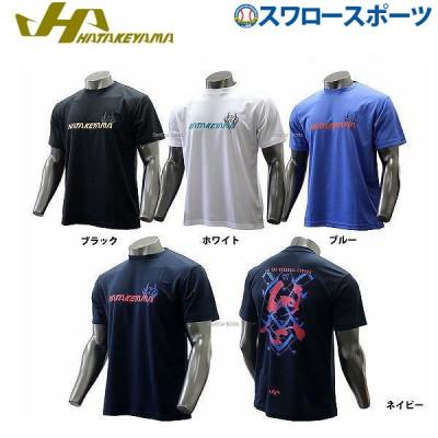 【即日出荷】 ハタケヤマ 限定 ウェア 悠ロゴ Tシャツ 半袖 HF-18Y 入学祝い
