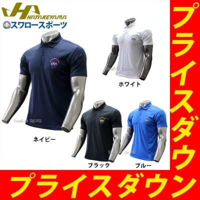【即日出荷】 ハタケヤマ hatakeyama 限定 ライト ポロシャツ 半袖 HF-19LP