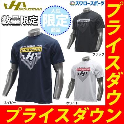 【即日出荷】 ハタケヤマ hatakeyama 限定 ウェア Hロゴ ワンポイント ライト Tシャツ 半袖 HF-DT19