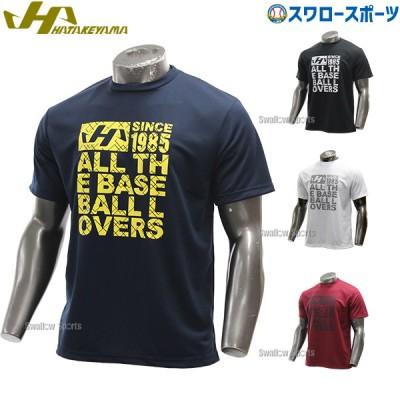 【即日出荷】 ハタケヤマ 限定 ウエア Tシャツ ドライTシャツ ロゴ プリント 半袖 HF-DT21 HATAKEYAMA