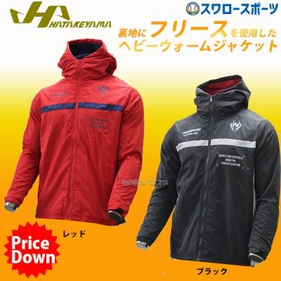 【即日出荷】 ハタケヤマ hatakeyama 限定 ウェア 裏フリース ジャケット 長袖 HF-FJ19