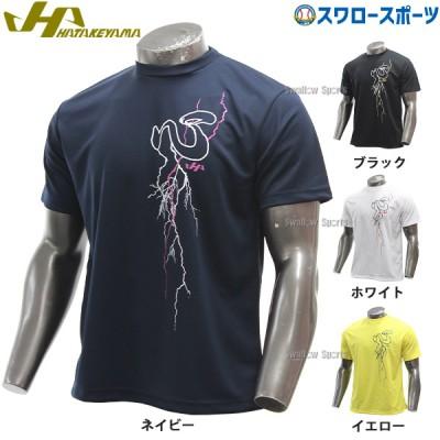 【即日出荷】 ハタケヤマ 限定 ウェア Tシャツ ドライTシャツ 心ロゴ 半袖 HF-HT21 HATAKEYAMA ウエア