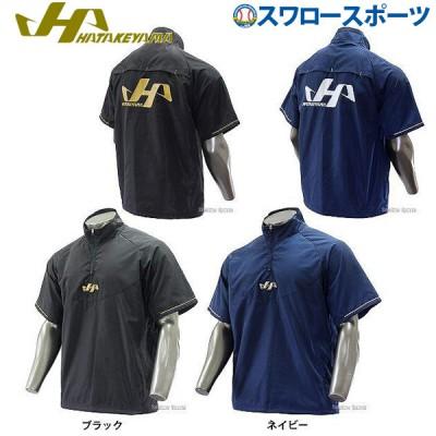 【即日出荷】 ハタケヤマ 限定 ウェア ハーフジップ ジャケット 半袖 HF-HZJ18