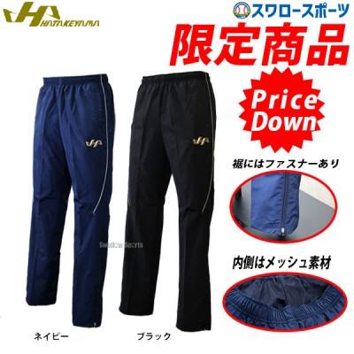 【即日出荷】 ハタケヤマ hatakeyama 限定 ウェア パンツ HF-HZP19 1912SS