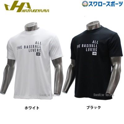 【即日出荷】 ハタケヤマ hatakeyama 限定 ウェア Hロゴ ワンポイント ライト Tシャツ 半袖 HF-KT19