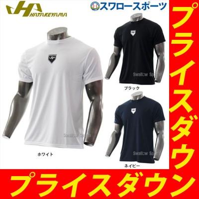 【即日出荷】 ハタケヤマ hatakeyama 限定 ウェア Hロゴ ワンポイント ライト Tシャツ 半袖 HF-LT19
