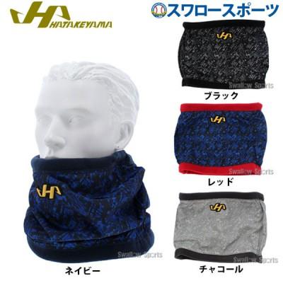【即日出荷】 ハタケヤマ hatakeyama 限定 ウェアアクセサリー ネックウォーマー HF-NW19