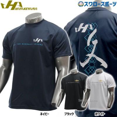 【即日出荷】 ハタケヤマ ウエア 半袖 トップス ドライTシャツ 久 HF-Q21 HATAKEYAMA