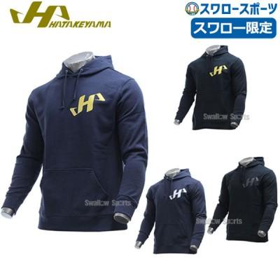 【即日出荷】  ハタケヤマ HATAKEYAMA  スワロー限定 オーダー パーカー HF-SP20