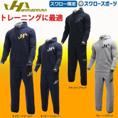 【即日出荷】  送料無料 ハタケヤマ HATAKEYAMA スワロー限定 パーカー パンツ 上下セット HF-SP20S