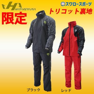 【即日出荷】 送料無料 ハタケヤマ hatakeyama 限定 ウェア 長袖 ピステ 上下セット メンズ ジャージ HF-WP19