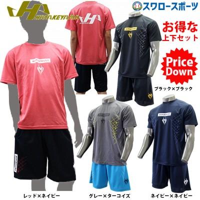【即日出荷】 ハタケヤマ 限定 ウェア プラシャツ ハーフパンツ 上下セット HF-ZP18