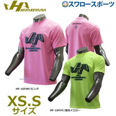 【即日出荷】 ハタケヤマ hatakeyama 限定 Tシャツ (「Hロゴ」デザイン)HF-16FH 入学祝い