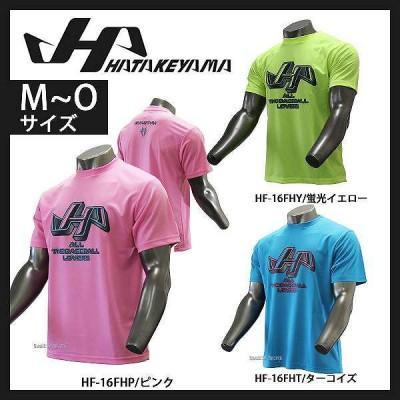 【即日出荷】 ハタケヤマ 限定 Tシャツ (「Hロゴ」デザイン)HF-16H