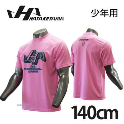 【即日出荷】 ハタケヤマ 限定 少年用 Tシャツ (「Hロゴ」デザイン)HF-16JH