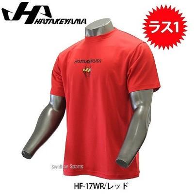 【即日出荷】 ハタケヤマ 限定 Tシャツ 「和心柄」デザイン HF-17