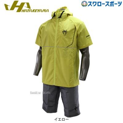 【即日出荷】 ハタケヤマ hatakeyama 限定 半袖 ピステ ハーフパンツ 上下セット セットアップ  HF-HP17