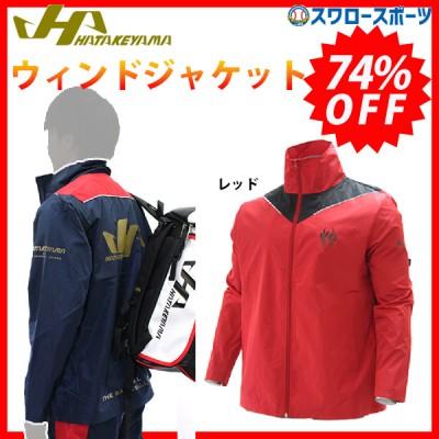 【即日出荷】 ハタケヤマ hatakeyama 限定 ウインドジャケット HF-WJ17