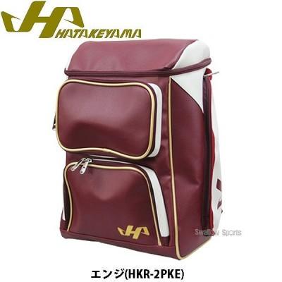 【即日出荷】 27%OFF ハタケヤマ hatakeyama 限定 ベースボール バックパック エンジ HKR-2PK