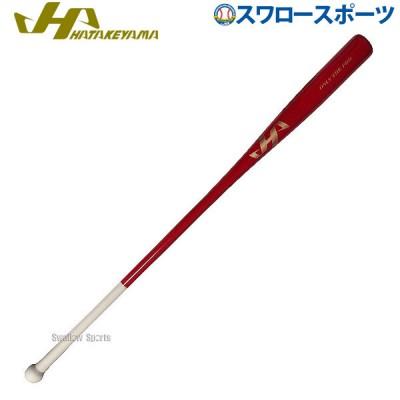 ハタケヤマ hatakeyama 限定 長尺 ノックバット 木製 HT-17RWL 入学祝い